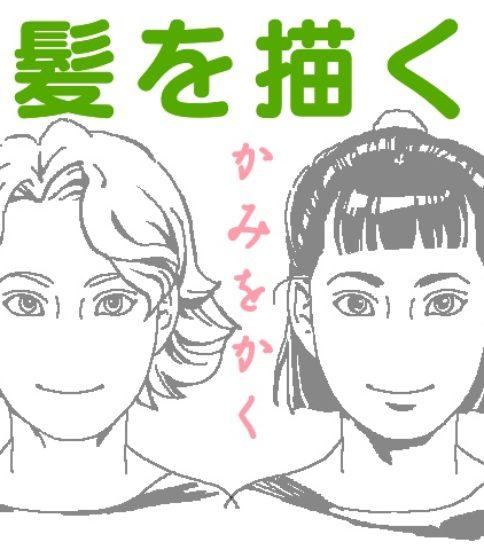 イラストで人を描くときに失敗しにくい髪の描き方手順