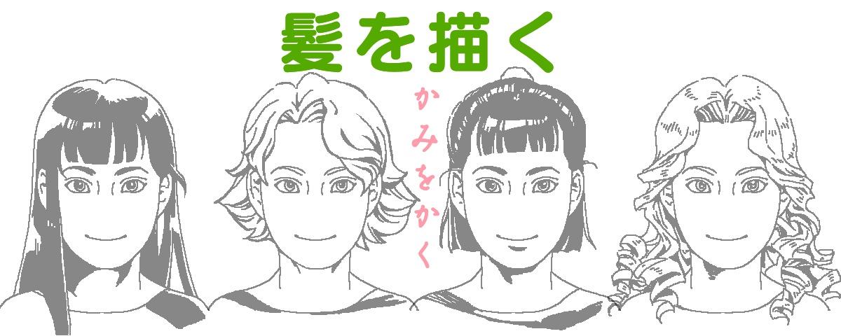 イラストで人を描くときに失敗しにくい髪の描き方手順 ラインスタンプ