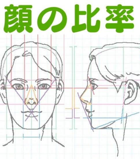 イラストでバランスのいい顔を描くには比率を知るのが近道!