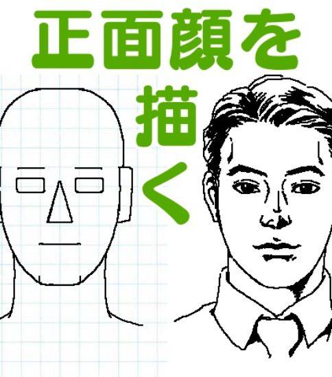 イラストで人の正面顔を描くときにバランスが崩れない描き方