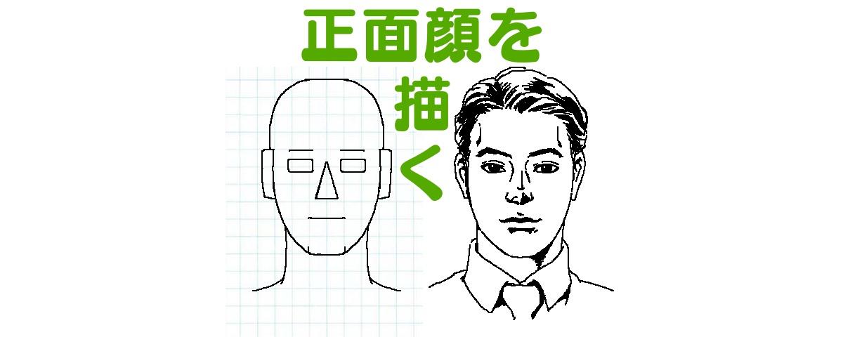 顔 イラスト