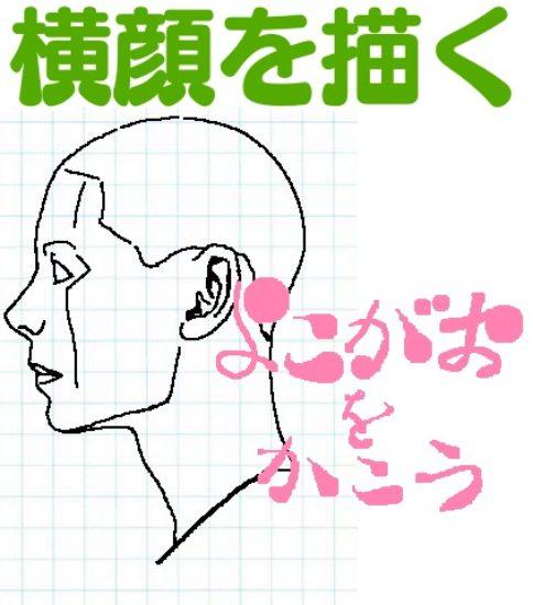 イラストで手順を追うだけ!人の横顔が簡単に描ける描き方