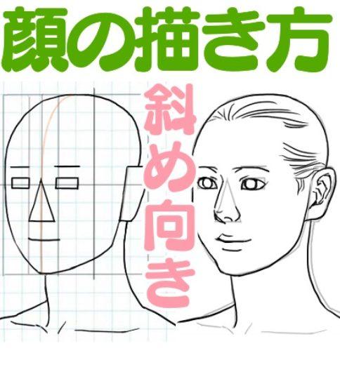 イラストで斜め顔を描くときの角度とバランスのコツはこれ!