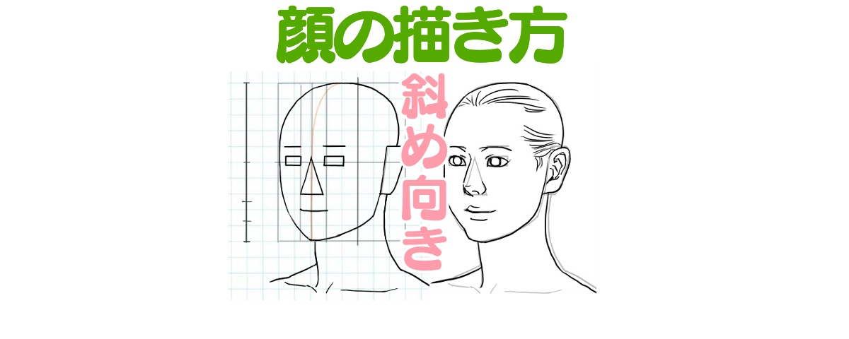 イラストで斜め顔を描くときの角度とバランスのコツはこれ ライン