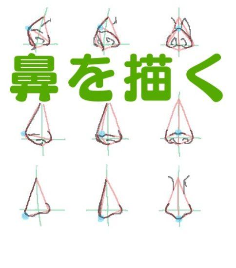 イラストで鼻を描くために必要なのは簡単な三角形を描くこと
