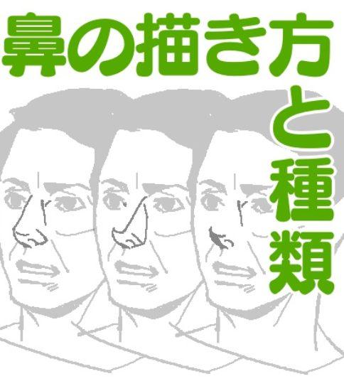 イラストで人を描くときに知っておきたい鼻の描き方と種類