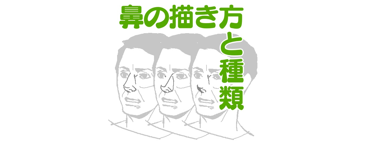 鼻の描き方と種類、表題。