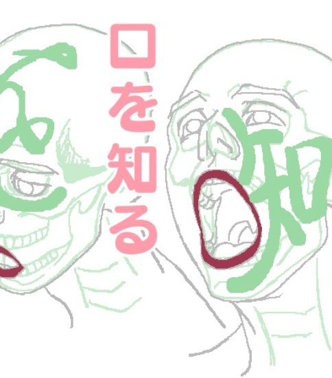 イラストで口を描くときに知りたい顎の構造と口の中の見え方