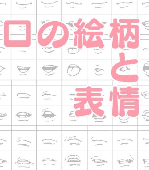 イラストで人を描くときに考えたい口の絵柄と表情のいろいろ