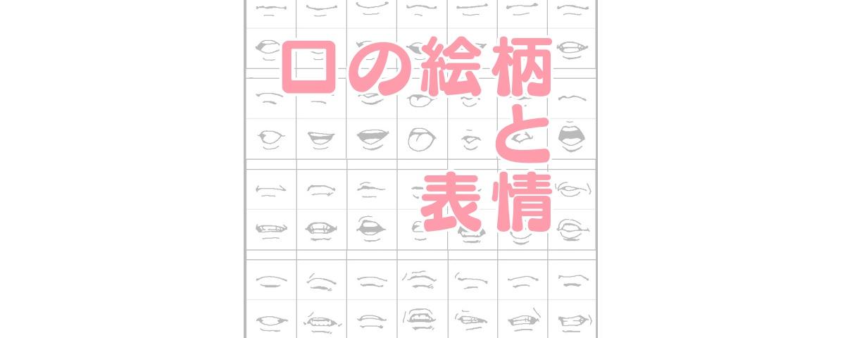 イラストで人を描くときに考えたい口の絵柄と表情のいろいろ ライン