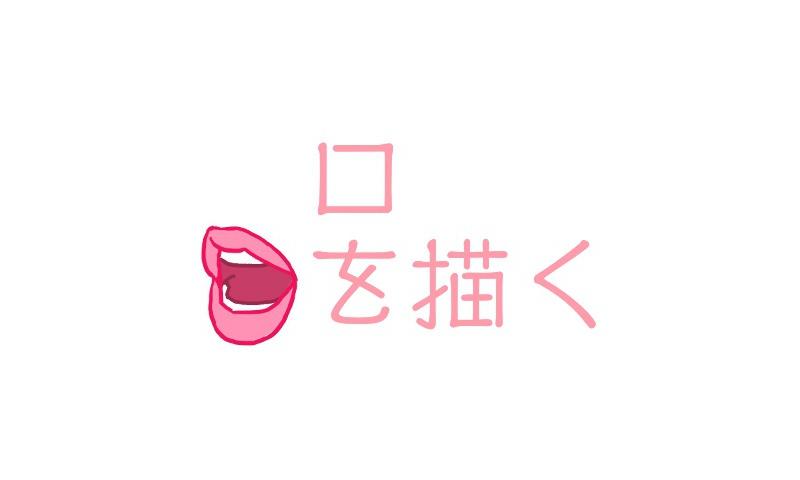 口の描き方、表題。