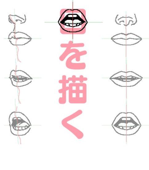 イラストを描くときの口の形・口の中の見え方と描き方のコツ