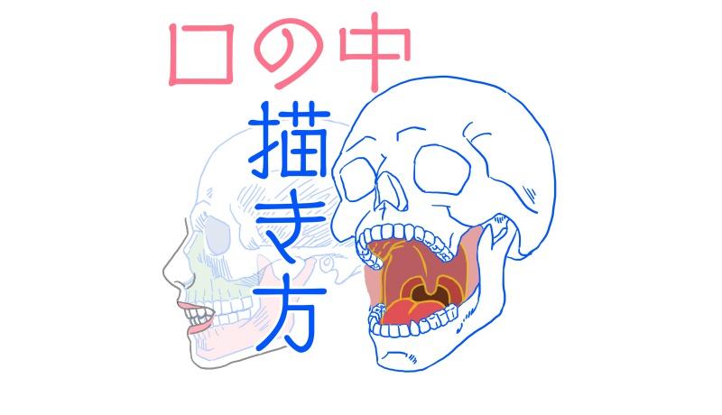 口の中の描き方_表題