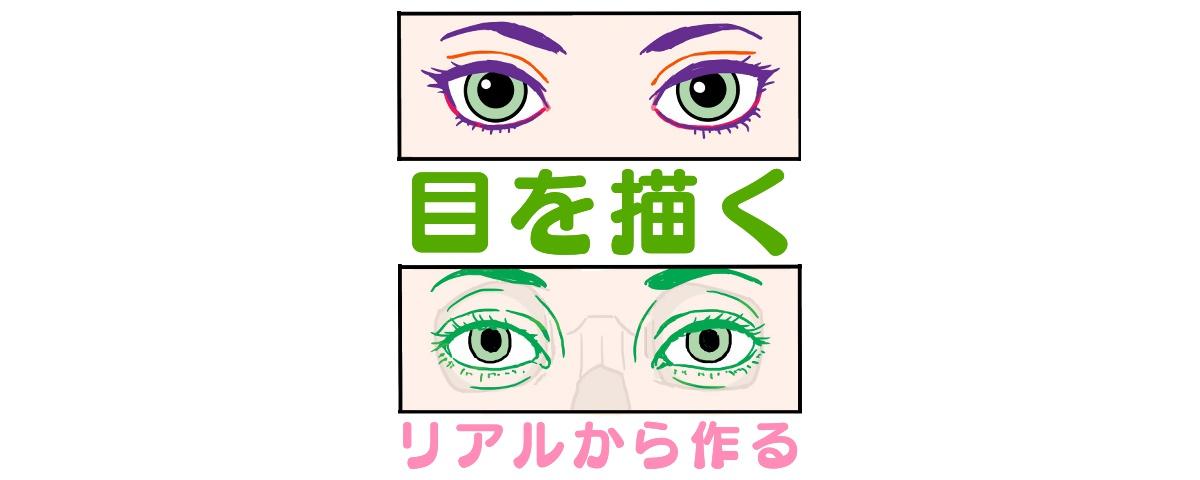 目を描く~リアルからキャラ目を作る、表題。