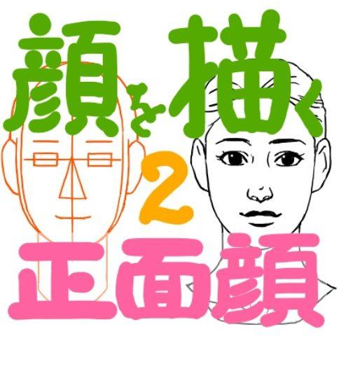 人の顔イラストの簡単なバランスの取り方と描き方-正面顔編