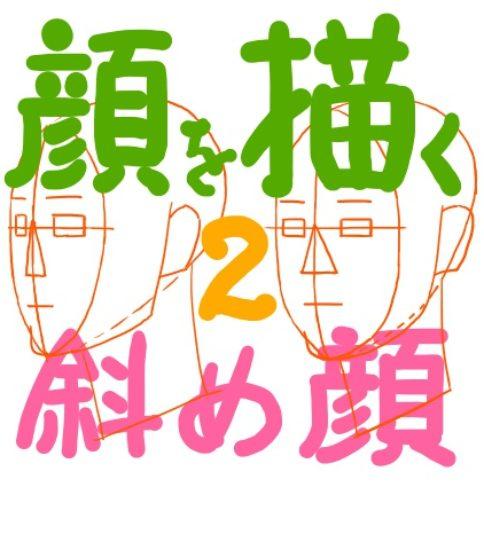 人の顔イラストの簡単なバランスの取り方と描き方-斜め顔編