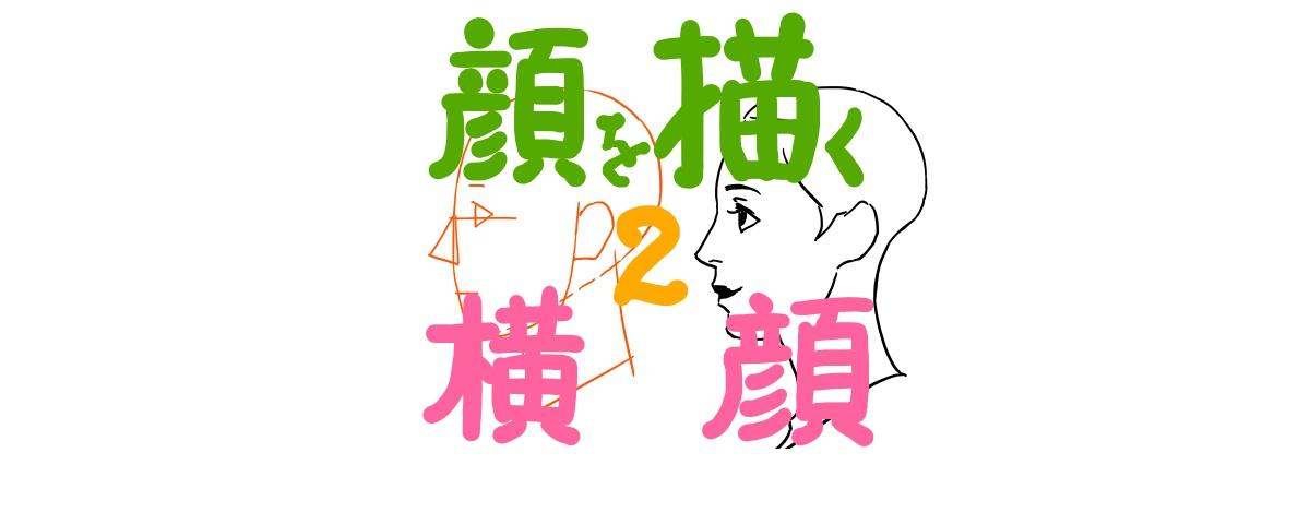 人の顔イラストの簡単なバランスの取り方と描き方-横顔編