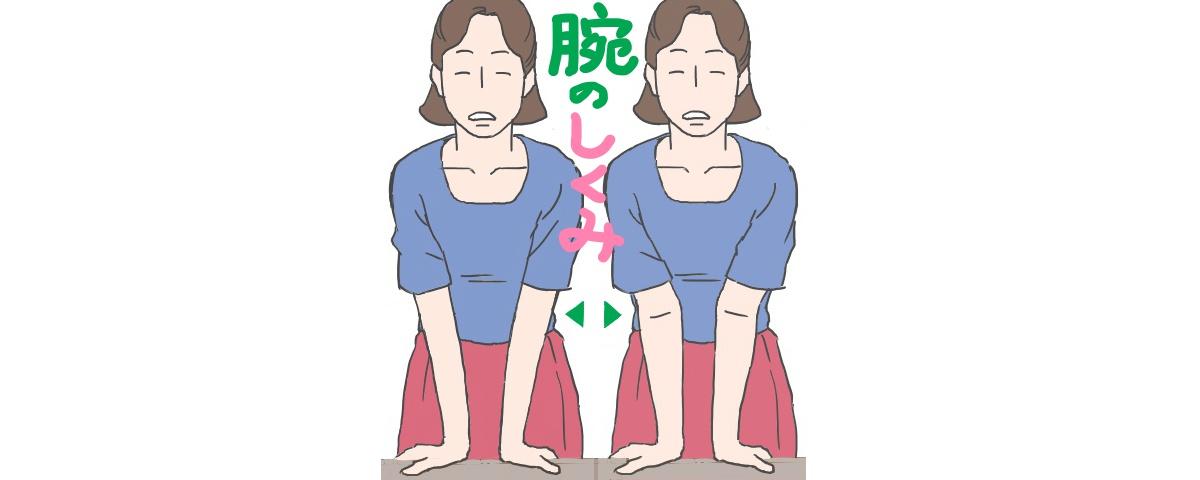 イラストで腕を描くときは手の向きと肘の見え方に注目せよ ライン