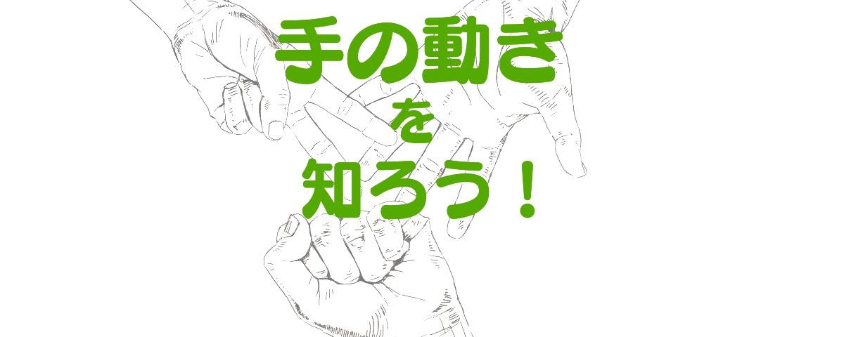 手の描き方の前に動きの形パターンを知っておくと悩まない ライン