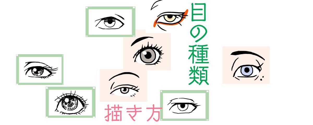 目の種類の描き方、表紙。